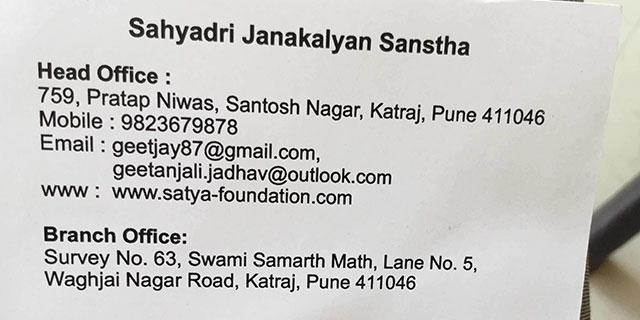 Sahyadri Janakalyan Sanstha